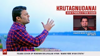 Krutagnudanai | Latest Telugu Christian Songs 2019 | Nanniyode Cover | Jeeva R Pakerla, Febin Chacko