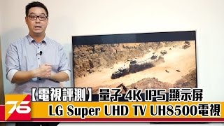 【電視評測】量子 4K IPS 顯示屏 - LG Super UHD TV UH8500電視 - dooclip.me