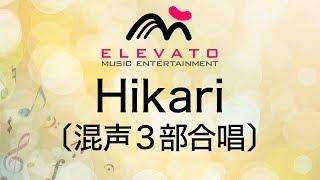 EMG3-0128Hikari〔混声3部合唱〕