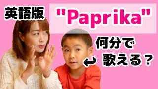 """<NHK>2020応援ソング  英語版""""Paprika"""" 何分で歌えるようになる?7歳子どもがチャレンジ! #235"""