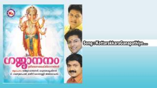 കൊട്ടാരക്കര | KOTTARAKKARA GANAPATHIYE | Gajananam | Hindu Devotional Ganapathi Songs Malayalam