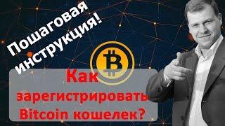 Регистрация Bitcoin кошелька (инструкция).  Как зарегистрировать bitcoin кошелек? Алексей Барышев