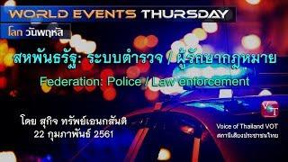 (22 ก.พ. 61) สหพันธรัฐ: ระบบตำรวจ/ผู้รักษากฎหมาย (Federation: Police/Law enforcement), สุกิจ, VOT