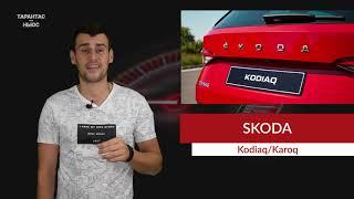 Skoda презентовала обновленные кроссоверы Karoq и Kodiaq