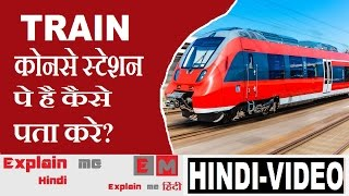 How To Ckeck irctc train enquiry|live train running status|train timetable|train Explained in Hindi