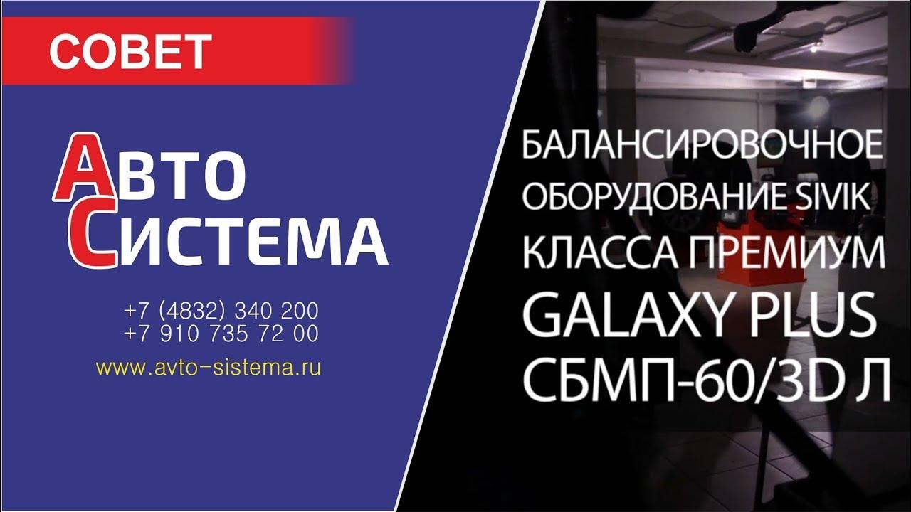 Балансировочное оборудование Sivik Galaxy СБМП 60 3D Plus