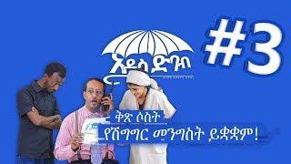 Addis Debab – Ethiopian Sitcom Drama – Part 3