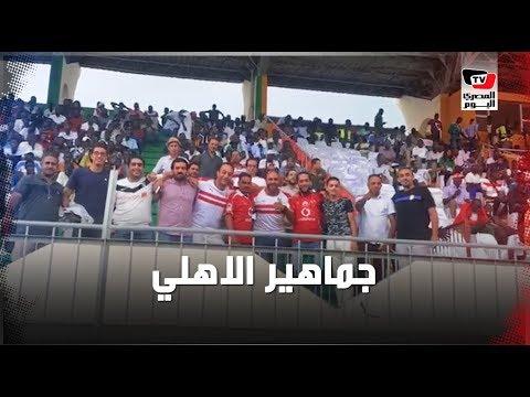جماهير الأهلي تؤازر الزمالك أمام بطل السنغال