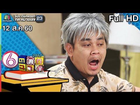 ตลก 6 ฉาก 2017 | 12 ส.ค. 60 Full HD
