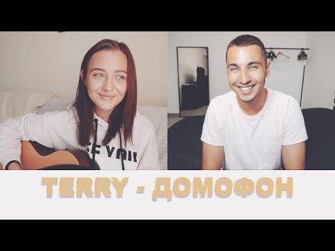 TERRY - ДОМОФОН (cover by Лера Яскевич ft Ermakov)