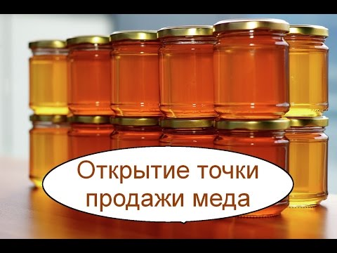 Открытие точки продажи мёда. Бизнес идея.