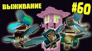 МАЙНКРАФТ ВЫЖИВАНИЕ #60 | НАШЛИ ДЛЯ ВСЕХ ЭЛИТРЫ / ВАНИЛЬНОЕ ВЫЖИВАНИЕ В minecraft