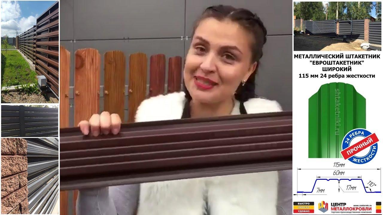 Металлический штакетник евроштакетник Австрийская Плетенка 115мм видеообзор