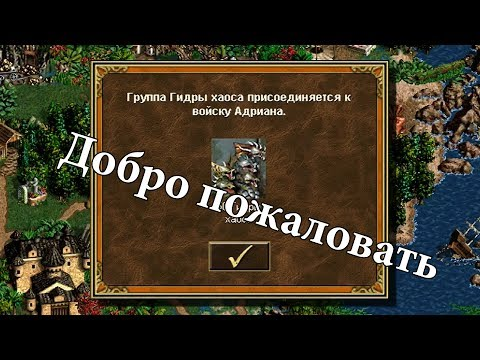 Герои меча и магии 6 регистрация