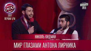 Николь Кидман - Мир глазами Антона Лирника | Лига Смеха третий сезон