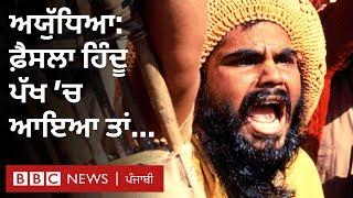 Ayodhya: ਹਿੰਦੂ ਧਿਰ ਕੇਸ ਜਿੱਤੀ ਤਾਂ ਮੰਦਿਰ ਕੌਣ ਬਣਾਵੇਗਾ? । BBC News Punjabi