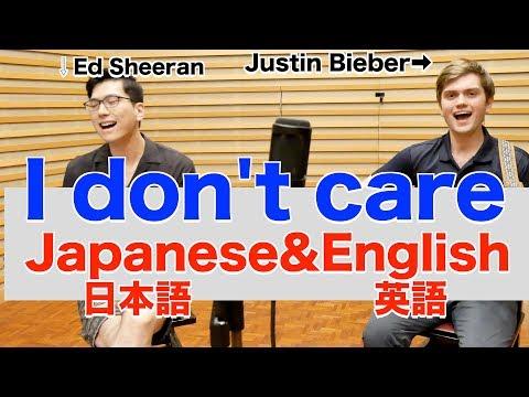 (Japanese & English) Ed Sheeran & Justin Bieber - I don't care (cover)