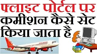 How To Book Airline Tickets And How To Set Commission On Portal  Hindi 2017