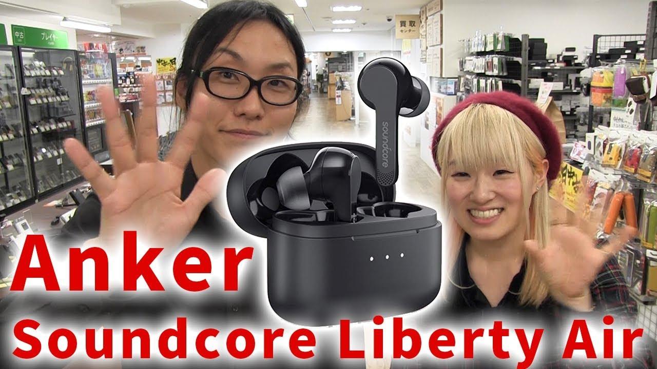 【#レビュー】7999円の完全ワイヤレスイヤホン!Anker Soundcore Liberty Air!