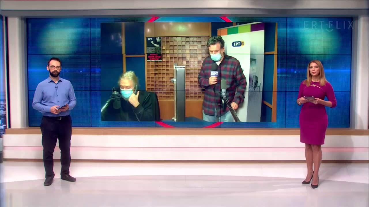 Τα ραδιόφωνα της ΕΡΤ3 στηρίζουν τα ιδρύματα που φιλοξενούν παιδιά   14/12/2020   ΕΡΤ