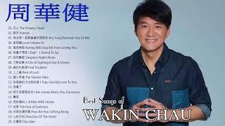 Lagu Mandarin  Wakin Chau 2018