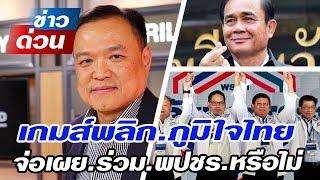 เกมส์พลิก ภูมิใจไทย อนุทิน จ่อเผย ร่วม พลังประชารัฐ หรือไม่