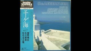Haruomi Hosono - The Aegean Sea (FULL ALBUM)