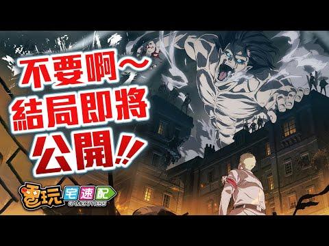 進擊的巨人最終季宣傳動畫釋出