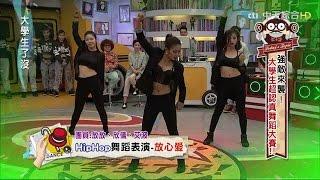 2015.02.04大學生了沒完整版 超認真舞蹈大賽