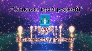 """""""Славься , край родной!"""" площадная феерия"""