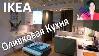 ✔ ИКЕА/ Кухня МЕТОД / Оливкового цвета/ИКЕА Отзывы /Организация и Хранение /  IKEA Reviews