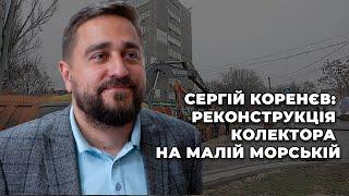 Реконструкцию коллектора в районе ул. Большой Морской в Николаеве пообещали закончить к концу июня