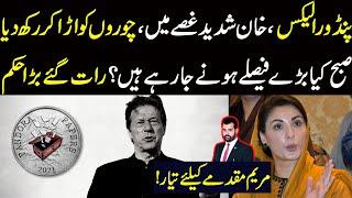 'Pandora Papers' Imran Khan gusy main , kal kya faisly hony ja rahy hain? Breaking news