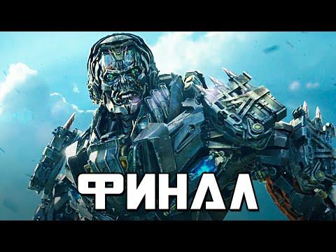 Transformers: Rise of the Dark Spark Прохождение - ФИНАЛ