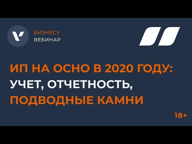 ИП на ОСНО в 2020 году: учет, отчетность, подводные камни