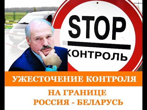Лукашенко. Почему Россия ужесточает контроль на границе с Белоруссией???