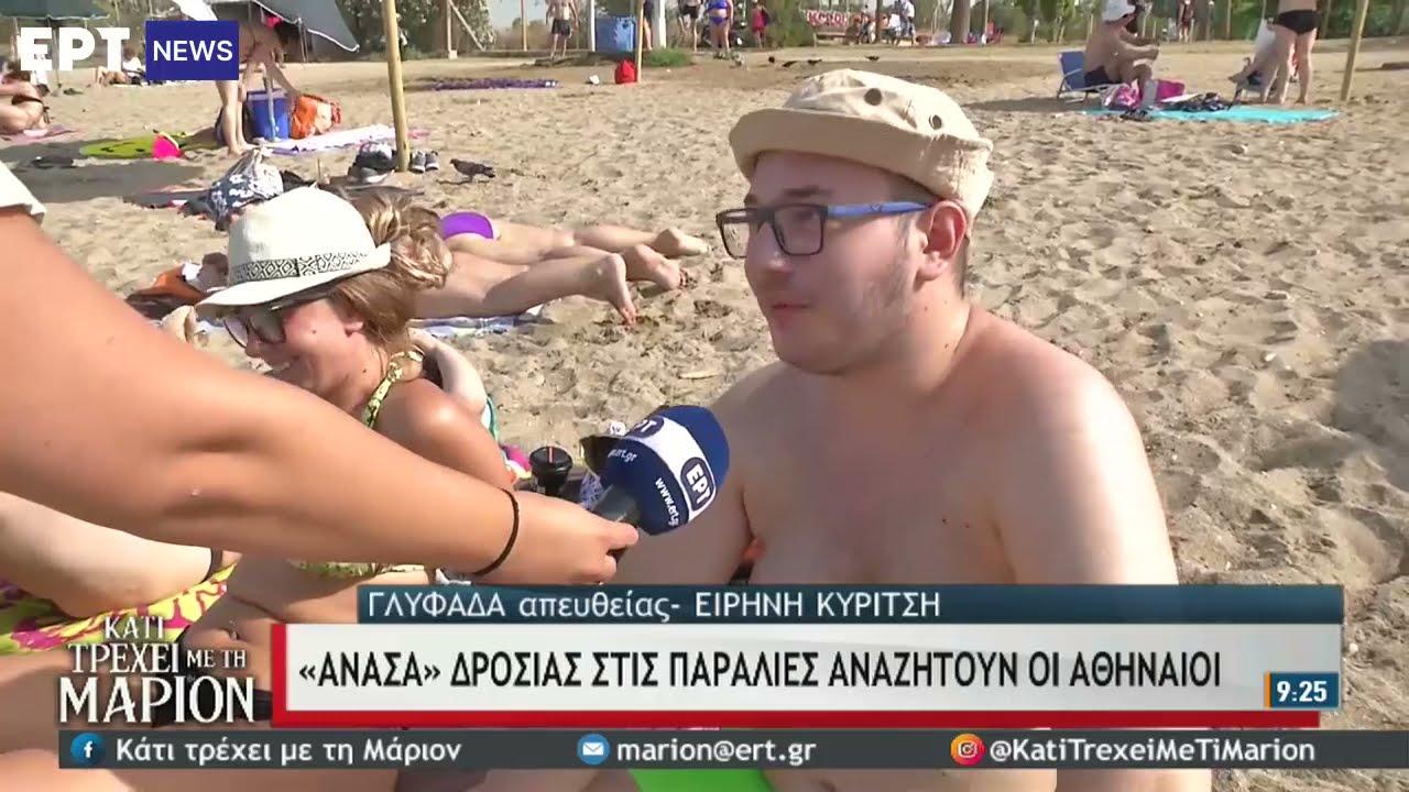Καύσωνας: Αναζητούν δροσιά στις παραλίες – Η εικόνα σε Αθήνα και Θεσσαλονίκη | 26/6/21 | ΕΡΤ