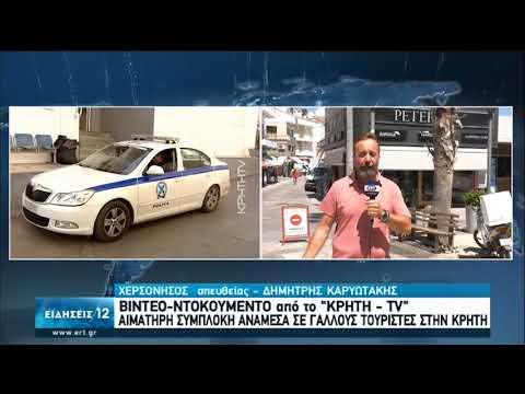 Κρήτη | Αιματηρή συμπλοκή ανάμεσα σε Γάλλους τουρίστες | 18/08/2020 | ΕΡΤ