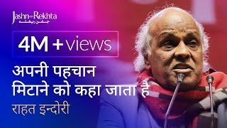 अपनी पहचान मिटाने को कहा जाता है | Rahat Indori Shayari | @Jashn-e-Rekhta - Download this Video in MP3, M4A, WEBM, MP4, 3GP