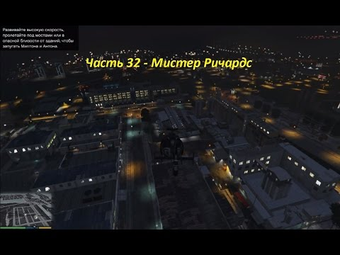 GTA 5 прохождение На PC - Часть 32 - Мистер Ричардс