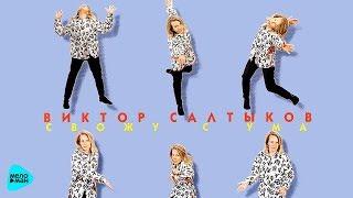 Виктор Салтыков   - Свожу с ума (Альбом 1995)