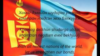 "Mongolian National Anthem - ""Mongol Ulsyn Töriin Duulal"" (MN/EN)"
