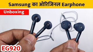 Samsung EG920 Earphone Unboxing | Samsung Original Earphone | How To Buy Samsung Earphone