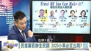 民進黨若辦全民調 2020蔡英文必出局?|寰宇全視界20181208