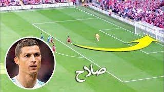 هدف محمد صلاح الذي أذهل نجوم العالم وأدخل مشجعي ليفربول الإسلام !!