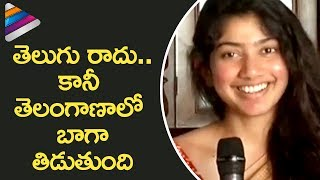 Sai Pallavi Funny Comments about Fidaa Movie