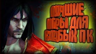 Слэшеры | Лучшие Игры Рубиловки для Слабых ПК | ТОП 10