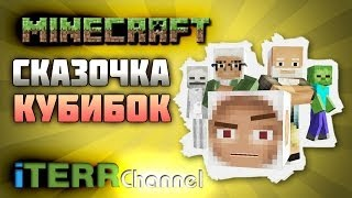 "Minecraft. Сказочка Про Нового Моба ""Кубибок""."