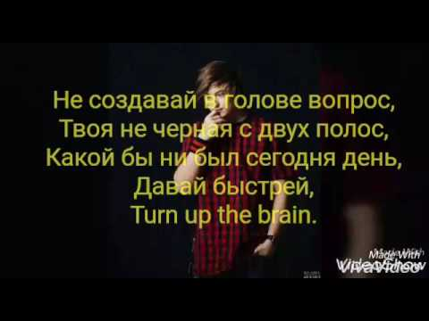 Текст песни Делай по своему (EuOneGuy)