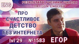💪 [eng] Про детство ⭐️ беседа на английском ⭐️ Егор lvl 29 из России [№1583]